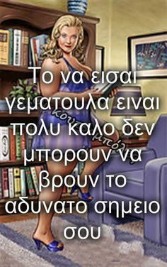Funny Greek, Funny Statuses, Status Quotes, Facebook Humor, Greek Quotes, Great Words, Just Kidding, True Words, Funny Images