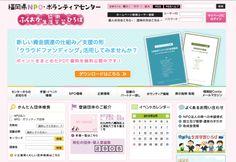 アカツキは福岡県NPO・ボランティアセンターとの協働、また株式会社シン・ファンドレイジングパートナーズ様にご協力を頂いてNPO向けクラウドファンディング活用のポイントをまとめた3冊の冊子を製作しました。 福岡県のサイトで公開・無料配布されており、以下のURLからPDFダウンロードできるようになっています。 ▶▶アカツキ・永田執筆 「クラウドファンディング基礎 10のポイント+3つの注意点~なんとなく始めて失敗してしまう前に」(PDF) ...