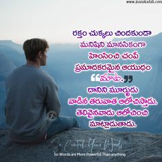 Whats App Sharing True Relationship Quotes in Telugu-Whats app DP Images with Relationship quotes | JNANA KADALI.COM |Telugu Quotes|English quotes|Hindi quotes|Tamil quotes|Dharmasandehalu| Motivational Quotes For Relationships, Good Relationship Quotes, Positive Quotes For Life, Best Motivational Quotes, Good Life Quotes, Happy Marriage Day Wishes, Famous Quotes From Songs, Life Lesson Quotes, Life Lessons