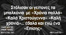 Greek Christmas, Christmas Mood, Christmas Quotes, Funny Greek, Greek Words, Greek Quotes, Funny Moments, Funny Jokes, Funny Shit