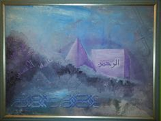 الرحمن - عبدالرحمن الشهراني - جدة.