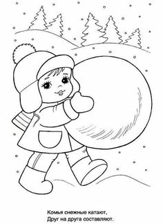 Kış3 Adult Coloring Pages, Coloring Sheets, Coloring Book Pages, Baby Drawing, Drawing For Kids, Christmas Colors, Christmas Crafts, Kids Playing In Snow, Kindergarten Drawing
