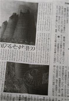「疎通」 (For Asahi Shimbun)