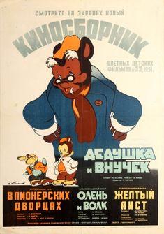 Cartoons for Children USSR Bear 1951 - original vintage Soviet animation film poster by V. Kononov listed on AntikBar.co.uk #Soviet #USSR #Cartoon #Animation #IceSkating