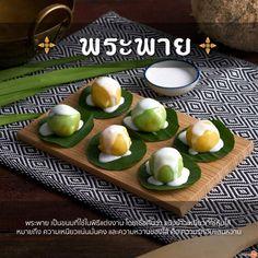 57 Ideas For Photography Food Design Photographers Asian Desserts, Sweet Desserts, Dessert Recipes, Thai Dishes, Food Dishes, Food Design, New York Restaurants, Best Thai Food, Hotel Food