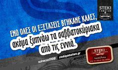 Ενώ όλες οι εξετάσεις βγήκανε καλές scirocco1908 - http://stekigamatwn.gr/f4064/