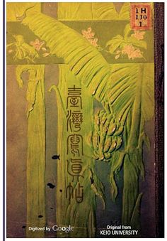 Taiwan Photo Album - 1908 | Source of Photograph:  taiwan shashincho [Taiwan Photo Pledge] 台湾写真帖  Language(s): Japanese and English titles Published: 1908