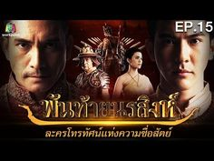 Popular Right Now - Thailand : พนทายนรสงห | EP.15 | 23 พ.ค. 59 Full HD  - Digitaltv Thaitv http://ift.tt/1TwDWGp
