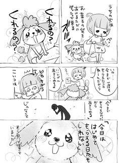 超かわいい! お菓子の袋を開けたときの飼い犬と飼い猫の違いを再現した漫画
