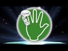 EMSİLE 11.DERS FİİLİ MZRİ BİNAİ MECHUL SIYĞA SIYĞA ÇEKİMİ - YouTube