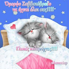 Diamond Embroidery Cartoon Mosaic Pictures Diy Diamond Painting Cats Cross Stitch Needlework Home Decoration Wall Sticker Good Night Gif, Night Love, Mosaic Pictures, Cool Websites, Animated Gif, Art Photography, Childhood, Faith, Animation