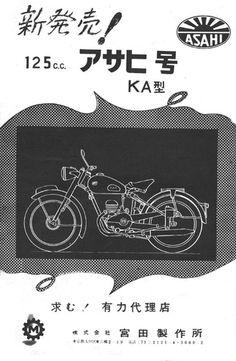 1955年 アサヒKA125cc (株)宮田製作所(東京都大田区)