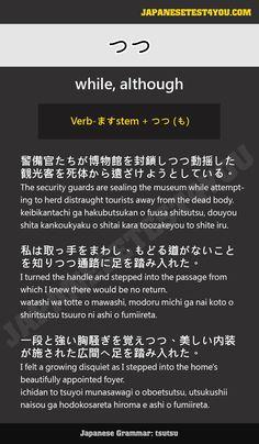 Learn Japanese Grammar: つつ (tsutsu)