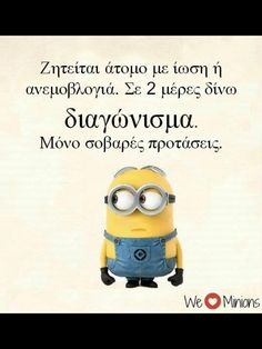 Minions, Greek Words, Despicable Me, Funny Photos, Funny Texts, Laughter, Geek Stuff, Jokes, 1