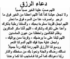 Quran Quotes Inspirational, Islamic Love Quotes, Muslim Quotes, Religious Quotes, Wise Quotes, Islam Beliefs, Islam Hadith, Islam Religion, Islamic Phrases