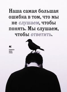 цитаты Brainy Quotes, Motivational Quotes, Russian Quotes, Career Quotes, Truth Of Life, Some Quotes, Life Motivation, Some Words, Famous Quotes