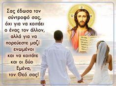 Θρησκεία είναι μια σωστή λατρεία του Θεού!!! Blessed, Christian, Quotes, Greece, Birthdays, Google, Quotations, Greece Country, Anniversaries