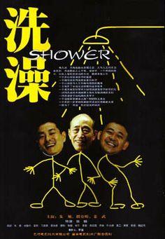 Shower こころの湯 (1999 China)