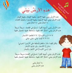Kids Literature :: بطل الأرض - قصة مصورة للأطفال تعلمهم الحفاظ على البيئة Arabic Lessons, Arabic Alphabet, English Fun, Arabic Language, Learning Arabic, Children's Literature, Stories For Kids, Kids Education, Kids And Parenting