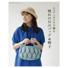 丸みのあるフォルムがおしゃれな「リーフ模様のバッグ」作り方|ぬくもり Crochet Clutch, Crochet Handbags, Japanese Patterns, Crochet Books, Knitted Bags, Crochet Accessories, Book Crafts, Ladies Boutique, Crochet Clothes