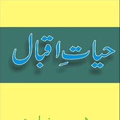 Hayat e Iqbal   written by Samreen Khawaja written by Samreen Khawaja.PdfBooksPk posted this book category of this book is general-books.Format of  is PDF and file size of pdf file is 5.25 MB.  is very popular among pdfbookspk.com visotors it has been read online 332  times and downloaded 153 times.