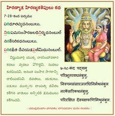 హిరణ్యాక్ష హిరణ్యకశిపులు కథ పరిభూతవ్యధనంబులు. . . http://telugubhagavatam.org/?tebha&Skanda=7&Ghatta=3&Padyam=28.0 : :చదువుకుందాం భాగవతం; బాగుపడదాం మనం అందరం: :