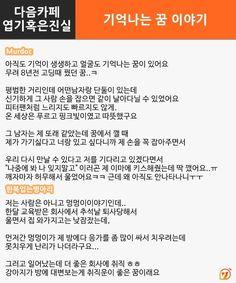 댓글헌터69편_기억나는 꿈 이야기 2탄_6
