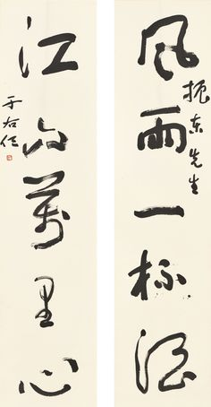 Yu Youren (1879-1964) CALLIGRAPHY COUPLET IN XINGSHU signed YU YOUREN, with a dedication, and one seal of the artist ink on paper, pair of hanging scrolls each 138.5 by 33.3 cm 54 ½ by 13 1/8 in. (2)  于右任 行書五言聯 (1879-1964) 水墨紙本 立軸 款識: 風雨一杯酒,江山萬里心。 振東先生。于右任。  鈐印:「右任」。