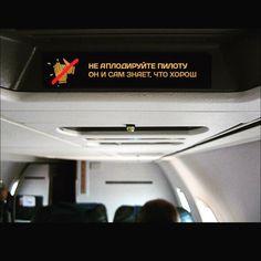 Не аплодируйте пилоту [ne aplad'irujt'e pilotu] - Do not applaud the pilot    Он и сам знает, что хорош [on i sam znait, chto kharosh] - He knows that he is good     www.ruspeach.com