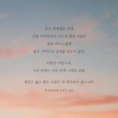 Korean Text, Korean Words, The Words, Cool Words, How To Speak Korean, Learn Korean, Wise Quotes, Famous Quotes, Words Wallpaper