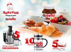 Nutella Breakfast. #key #design #promo