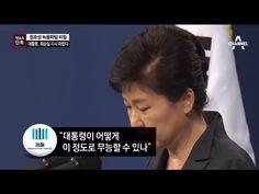 """채널A단독""""박 대통령, 최순실 지시 따랐다""""…녹음파일 풀었다"""
