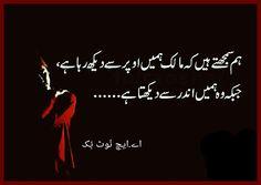 A.H Text Quotes, Urdu Quotes, Poetry Quotes, Wisdom Quotes, Quotations, Qoutes, Allah Quotes, Muslim Quotes, Islamic Phrases