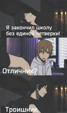 Ну ок Funny Quotes, Funny Memes, Jokes, Anime Mems, Supernatural Actors, Russian Humor, Funny Drawings, Durarara, Fun Comics