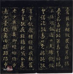 "Zhi Yong(智永)    ,  <宋拓智永千字文 > ,  智永对乃祖王羲之、王献之的书法极为钦佩,决心使乃祖 的书法万古流芳。智永练习书法极为刻苦。他在永欣寺时,就曾盖一座小楼专供练字,发誓""书不成,不下此楼""。就在这座冷冷清清的小楼里,他如痴如醉地练字,毛笔用了一支又一支,他常把用坏了的毛笔扔进大瓮,天长日久,就积了好几瓮。智永后来把这些毛笔集中埋在一个地方,自撰铭词以葬之,时称""退笔冢""。"