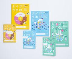 エイゴラボ | Beach Leaflet Design, Booklet Design, Flyer And Poster Design, Flyer Design, Layout Design, Design Ideas, Typography Design, Branding Design, Packaging Design