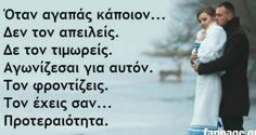 10 Greek Love Quotes, Real Love, My Love, Greek Words, Looking Back, Life Lessons, About Me Blog, Wisdom, Letters