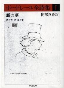 ボードレール 詩集 - Google 検索