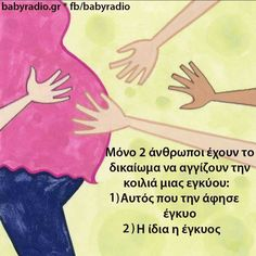 Pregnancy Quotes, Greek Quotes, Respect, Memes, Rose, Pink, Meme, Roses, Maternity Quotes