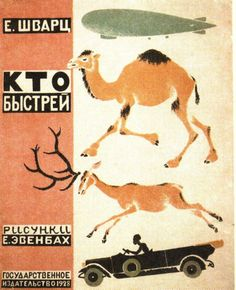 Who Is Faster? by Evgeny Shvarts, ill. by Evgenia Evenbakh, 1928.