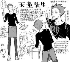 埋め込み Kagehina, Kuroo, Haikyuu Meme, Haikyuu Characters, Karasuno, Me Me Me Anime, Manga Anime, Twitter