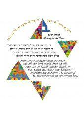 Chai Star Special Edition Judaica