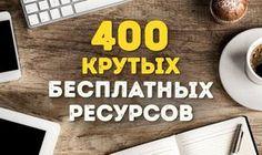 400 крутых интернет-ресурсов на все случаи жизни