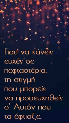 Why do you wish to fall asleep in the stars .- Γιατί να κάνεις ευχές σε πεφταστέρια, τη στι… Why make wishes in the stars, when you can pray to the One who made them. The Words, Cool Words, Unique Quotes, Inspirational Quotes, Quotes To Live By, Love Quotes, Quotes Quotes, Religion Quotes, Greek Quotes