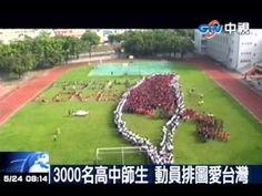 中視新聞》高雄市瑞祥高中動員了全體師生3000人在操場中央排出了愛心、「LOVE」英文字母與台灣的圖樣,且穿著不同顏色的校服讓顏色配合青天白日滿地紅國旗的配色,希望用最實際的行動來表示愛台灣。 更多完整報導,詳見: http://video.chinatimes.com/