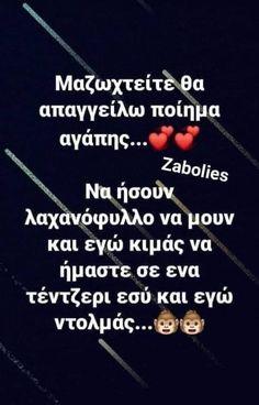 Funny Greek Quotes, Zendaya, Jokes, Wisdom, Lol, Sayings, Emoji, Amazing, Humor
