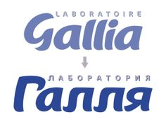 Exercice of translation and adpatation into cyrillic of Gallia logotype,