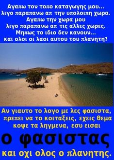 Anti Communism, Greek Quotes, New World Order, Common Sense, Greece, Funny Quotes, Politics, Wisdom, Macedonia