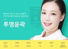 #윤곽수술 #투명윤곽 #윤곽재수술 #안면윤곽 #안면윤곽술 #안면윤곽수술 #contouring #gangnam #seoul #surgeon #cheekbone #plasticsurgery #surgery #eyes #nose #lips #beauty