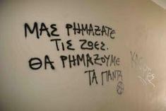 Συνθήματα σε Τοίχους : Αναρχικά - Αντιεξουσιαστικά Greek Quotes, Sadness, Truths, Tattoo Quotes, Freedom, Grief, Inspiration Tattoos, Quote Tattoos, Facts